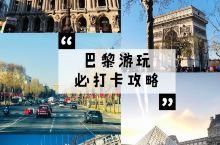 巴黎行吃喝玩乐硬核攻略吐血整理花都巴黎一个被浪漫包围的城市它是时尚之都、购物天堂还流传着无数的经典浪