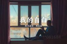 我的自白 第15集        背包自由行第十五日——新疆·那拉提。出来一趟你才会发现中国真的有1