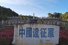松山抗日战场遗址  松山抗日战场的遗迹在大丫口的主峰,公路旁立有松山战役阵亡将士公墓及纪念碑,194