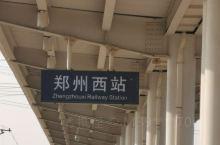 离开郑州西。