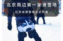 又到了滑雪的季节!北京周边第一家滑雪场开始营业,周末滑起来!  推荐理由:  石京龙滑雪场位于延庆,