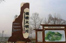 灵寿大明川是指横山岭西团泊口东两山夹峙中的平原数十里,是山区灵寿县比较美和比较富足的地方。特别是岔头