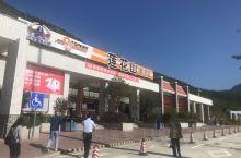 莲花山服务区