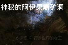 神秘的阿依果孜矿洞 在新疆的西北部,阿勒泰地区富蕴县可可托海镇的3号矿脉以功勋矿山之名闻名世界,这里