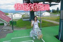 知道坐在完全没有安全设施的缆车上是什么感觉吗?  在日本北海道富良野的Lavender park就有