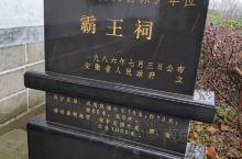 霸王别姬,自刎乌江--那段历史发生的地方。 和县·马鞍山