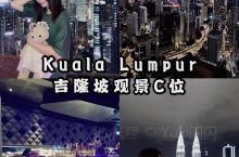 吉隆坡|马来西亚首都最佳高空拍照C位  想必很多人来马来西亚会来吉隆坡!你们知道拍吉隆坡夜景的好去处