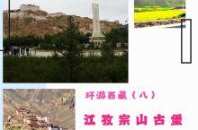 《环游西藏(八)——江孜宗山古堡》  江孜宗山古堡,位于西藏自治区日喀则市江孜县县城内,也叫江孜古堡