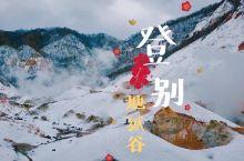 登别地狱谷我心中北海道最酷的地方   推荐理由: 早晨的地狱谷,天气阴沉,走着走着,便开始飘雪,山里