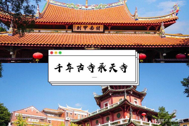 Chengtian Temple2