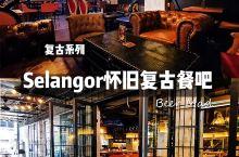 Selangor怀旧复古餐吧「BeerMad」🍻  在马来西亚Selangor,有一家满满意式复