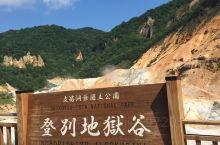 北海道登别地狱谷,近距离感受火山,空气中是硫磺味,火山灰非常细腻。