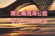 在上海最南端南汇嘴观海公园看日出日落