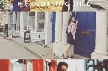 跟着电影游英国伦敦诺丁山Notting Hill  当内心简单时  你看到的世界便是童话 第一次去诺