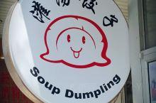食在这里#  蒙特利尔唐人街  灌汤饺子 人啊 有的时候真的还挺奇怪的 说旅行吧 就是从一个你住惯了