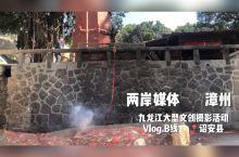 跟着摄影师游漳州诏安,划重点了! 诏安是一个非常古朴文艺的小县城,拥有一条明清古牌坊街,时间在这里仿