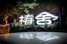山东 临沂蒙阴县椿树沟 周末游,感受淳朴的乡野生活。村子主要种植的树木是板栗,山上到处是栗子树。我们