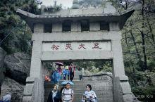 五岳之首,登顶泰山很是心情愉悦,心中忧愁一扫而光。