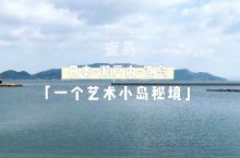 直島——瀨戶內海上被設計師眷顧的小島。今天打的卡有點多,pavilion(圖2)。最喜歡的是草間彌生