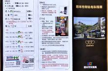 熊本市路面電車  熊本市內最方便的移動手段