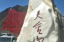夹金山。。。  红军翻雪山,过草地,那么,雪山是哪座山呢?小金县夹金山。  中央红军在川西的行军线路