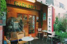 還沒到ELLEN鉄马咖啡店,在遠處就聞到烘焙咖啡豆的濃濃咖啡香,店裡有世界各國不同產區的莊園精品咖啡