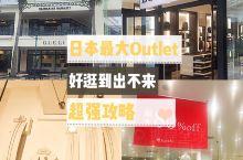 【日本最大Outlet,好逛到出不来!】 日本最大Outlet,位于日本名古屋长岛,好逛到出不来。3