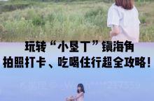"""镇海角必看超全攻略!不用去台湾,这里就有""""小垦丁"""" 关于夏天的想象,大抵都离不开海。碧海与苍穹渐渐融"""