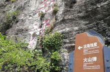 涠洲岛鳄鱼山国家地质公园,风景如画,礁石神态各异,蔚为壮观。