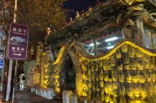 天津的瓷房子在张学良旧宅(少帅府)和乔铁汉旧居之间,白天和晚上的对比图。哈外观看了一下不没进去哈。离