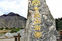 宁夏银川贺兰山岩画,距今3000-10000年