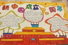 新中国成立70周年 ,祝祖国生日快乐