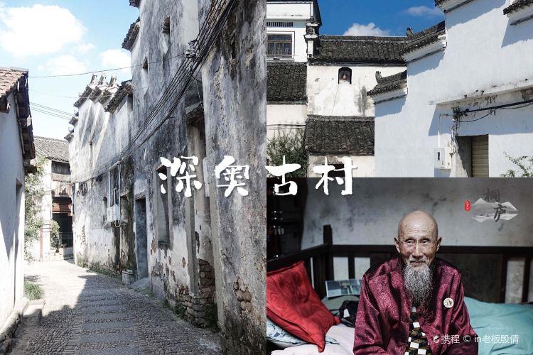 선아오 오래된 마을3