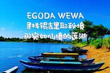 这是个小小的湖,锡兰语里,湖叫做WEWA,而这个湖,名为EGODA WEWA。 这一天,天气很好,锡