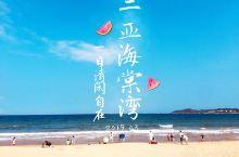 三亚游客少海水蓝的一处海湾/海棠湾一日清闲自在  海棠湾位于海南省三亚市东北部海滨,距三亚市区28公