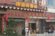 到达泸定略作休息,当地流行豆花饭,5元一大碗的豆腐花,当地人都用筷子夹着蘸料吃,很见功夫。 还有炖菜