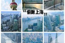换个角度俯瞰上海,首次认真的打卡这座城市的地标性建筑――东方明珠 身为这座城市土生土长的上海人无数次