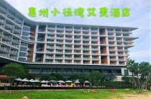 广州自驾游度假酒店推荐——惠州小径湾艾美酒店  酒店简介: 惠州小径湾艾美是标准的海边酒店,有酒店自