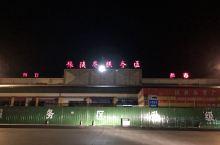 昆明自驾回河北途中,河南境内休息的第一个服务区--三门峡市豫陕界服务区。正在维修中。