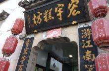 在宏村闲逛,看到这家店,门口看古色古香,店是专门做糕点的,就进去看看,店面不大,但是东西很多,琳琅满