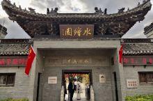 江苏如皋作为一个值得细细品味的小城,如果时间有限只能去一个地方游玩的话,水绘园绝对算一个必须去打卡的