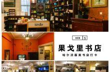 探访哈尔滨最美书店,满满的欧式复古风情!  亮点特色:  这个被誉为哈尔滨最美书店的果戈里书店,在拥