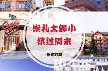 拒绝宅家,去崇礼太舞小镇过周末 到了冬季大家就不爱出门了,那怎么行呢 今天我要推荐的是位于河北省张家