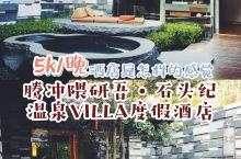 云南腾冲 | 腾冲石头纪VILLA度假酒店奢华温泉之旅  酒店名称:          隈研吾•石头