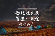西北玩沙漠首选:敦煌鸣沙山  如果说起去哪个地方玩儿沙漠最方便,而且比较经典,那首先推荐就是敦煌的鸣