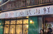 【美食攻略】——集渔.泰式海鲜火锅(南强街店) 详细地址:南强街巷南强街7号  交通攻略:交通很方便