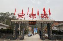 """位于梓潼县长卿山的中国""""两弹城"""",每天都有团队到此感受红色文化,传承红色基因。""""两弹城""""景区是中国工"""