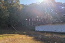 古田会议遗址,值得一看。作为革命教育基地,开发、利用得非常好。同时交通非常方便,直接可以坐飞机到连城