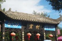 来到宏村的那天,天清气爽,蓝天白云,宏村非常值得去走走,非常漂亮,很容易就可以拍出大片的感觉,只是商
