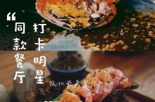 杭州最美餐厅|打卡韩雪、谢霆锋同款餐厅 隐秘在九溪里的位置绝佳的餐厅,这是雅致梦溪山庄的配套餐厅,嫌